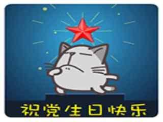 建党节之小灰猫祝党生日快乐