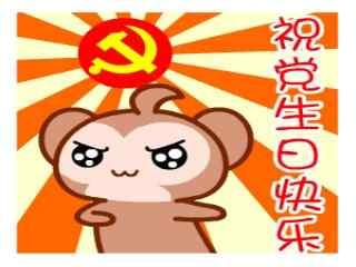 建党节之小猴子祝党生日快乐