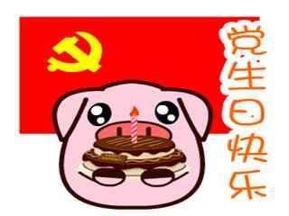 建党节之小猪祝党生日快乐