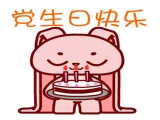 建党节之小兔子祝党生日快乐
