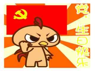 建党节之小黄鸡祝