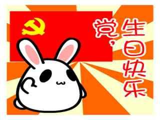 建党节之小白兔祝