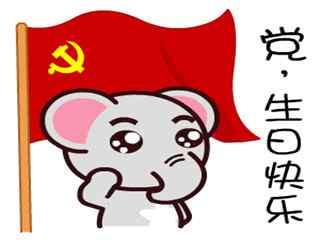 建党节之小象祝党