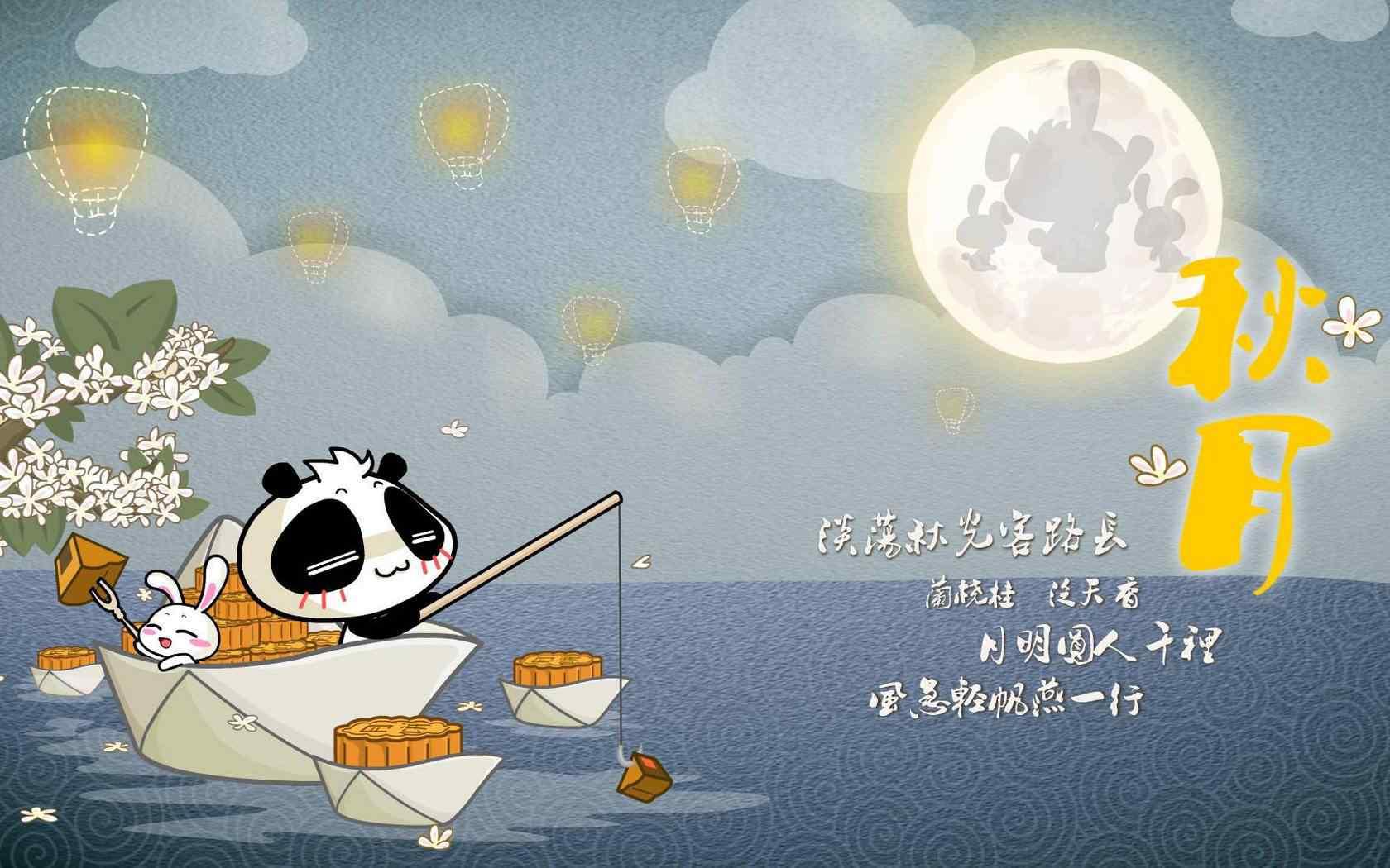 中秋节卡通边框图片大全