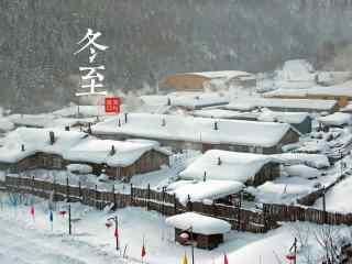 唯美冬至日东北村