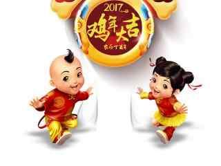 2017年新年-可爱福娃桌面壁纸