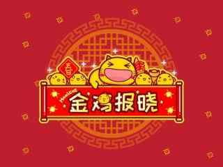 金鸡报晓可爱卡通新年图片高清桌面壁纸