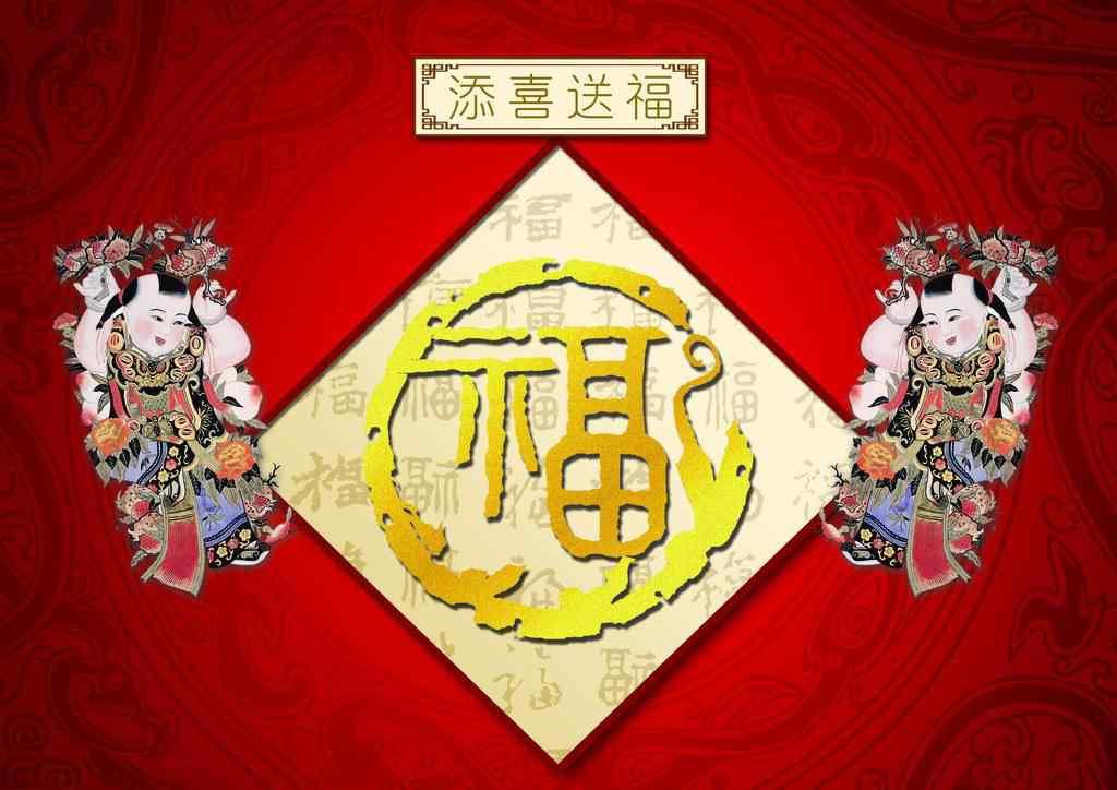 2017新年福字图片高清桌面壁纸