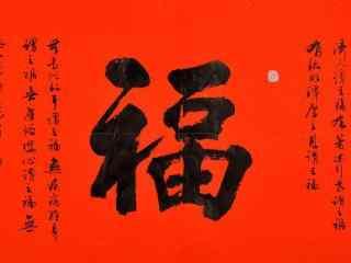 新春福字书法作品高清新年壁纸图片