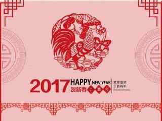 2017新年贺喜创意自制电子贺卡图片素材