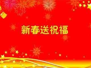 新春送祝福特制电子贺卡素材