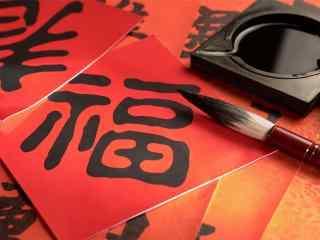 2017新年福字书法