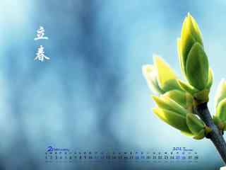 二月日历图片之立春节气