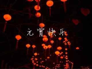 正月十五元宵灯会唯美图片桌面壁纸