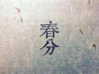 唯美小清新春分节气桌面壁纸