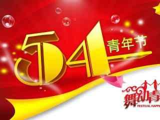 五四青年节舞动青春素材图