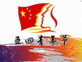 五四青年节宣传素材图