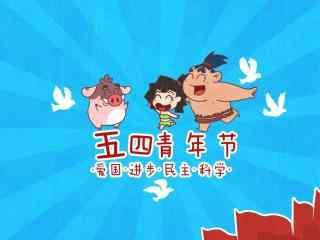卡通动画五四青年节素材图片