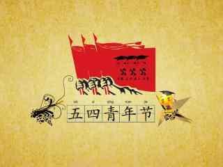 五四青年节宣传素材图片