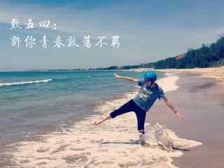 小清新励志海边文字中桌面壁纸