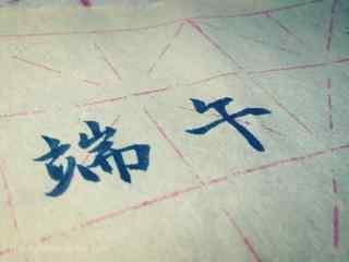 端午节壁纸之手写