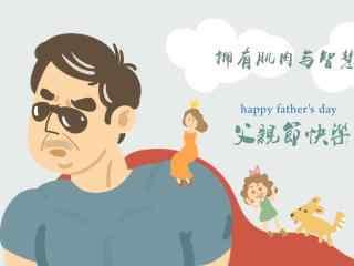 618父亲节手绘创意壁纸