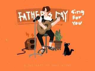 父亲节之为爸爸唱一首歌壁纸
