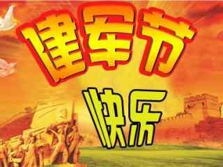 八一建军节快乐海报图片