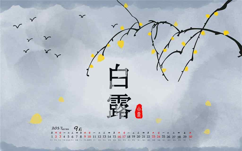 2017年9月日历白露节气设计壁纸