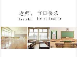 教师节之节日快乐桌面壁纸