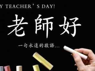 教师节之老师好桌面壁纸