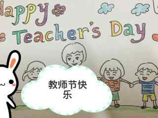 教师节之可爱节日海报壁纸