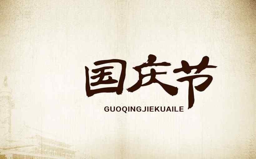 十一国庆节文艺素材桌面壁纸