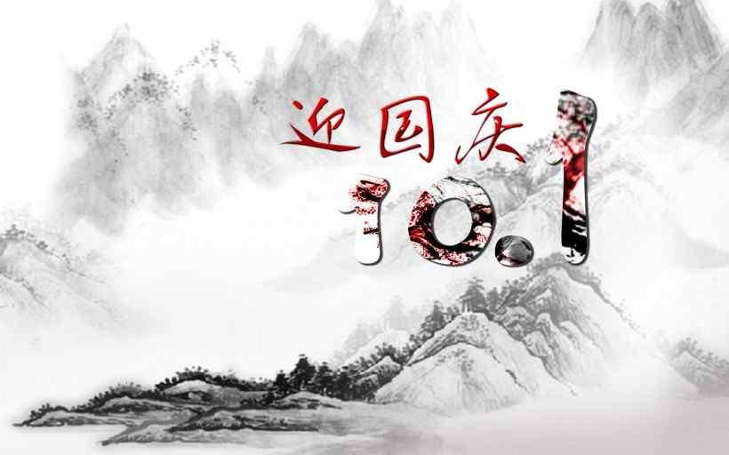 2017十一国庆节唯美水墨壁纸