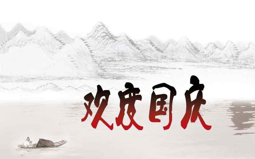 十一国庆节水墨色素材桌面壁纸