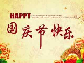 十一国庆节快乐桌面壁纸
