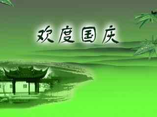 2017十一国庆节唯美护眼壁纸