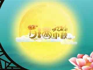 2017年中秋节海报桌面壁纸