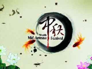 2017年中秋节海报