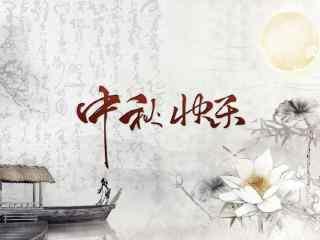 中秋节之设计图片