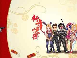 《逆战》之新春快乐同人图桌面壁纸