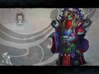 《问道》之阎王游戏壁纸