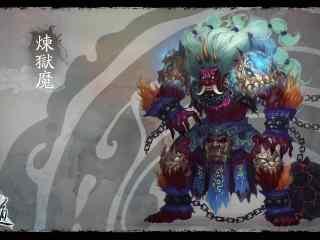 《问道》之炼狱魔游戏壁纸