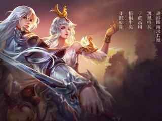 王者荣耀王昭君李白凤凰于飞海报壁纸