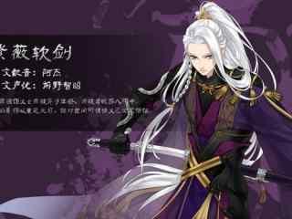 手游梦间集紫薇软剑海报壁纸
