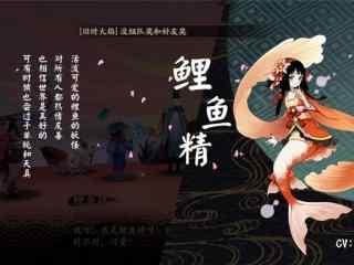 阴阳师鲤鱼精游戏壁纸