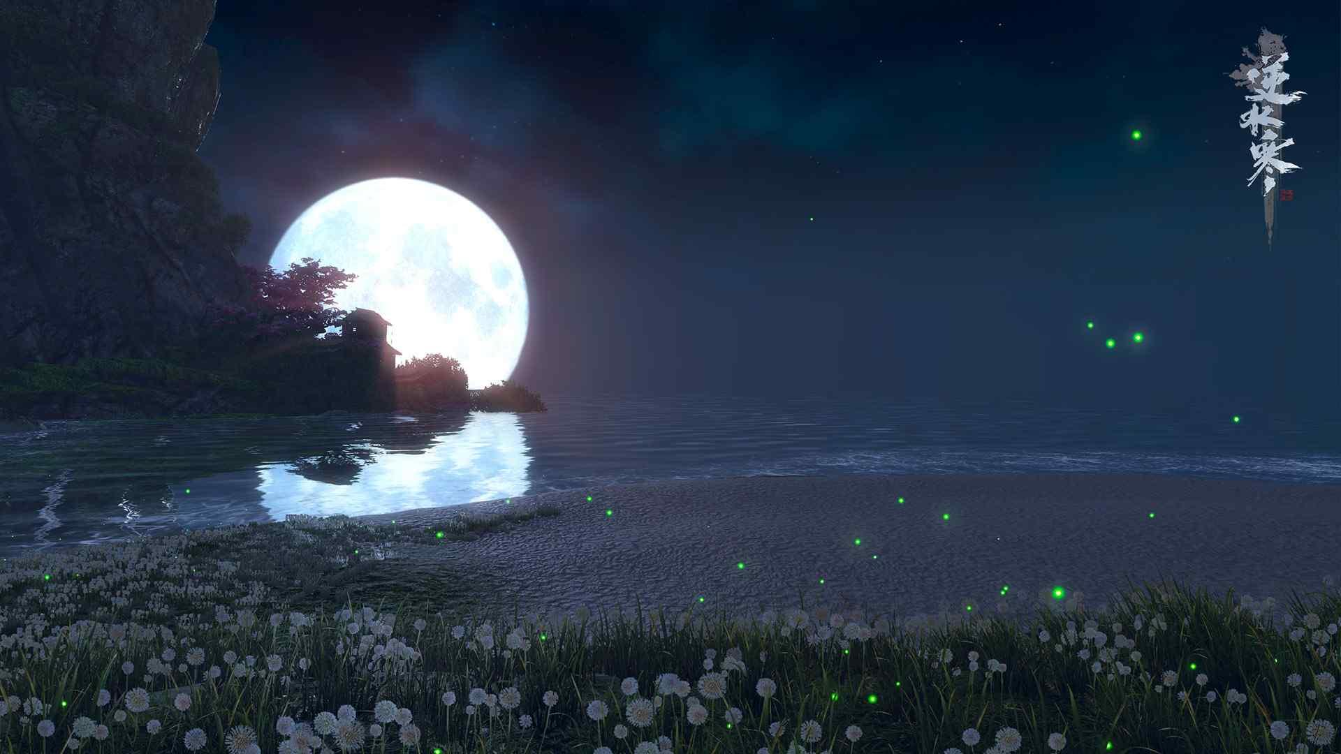 逆水寒月光景色游戏图片