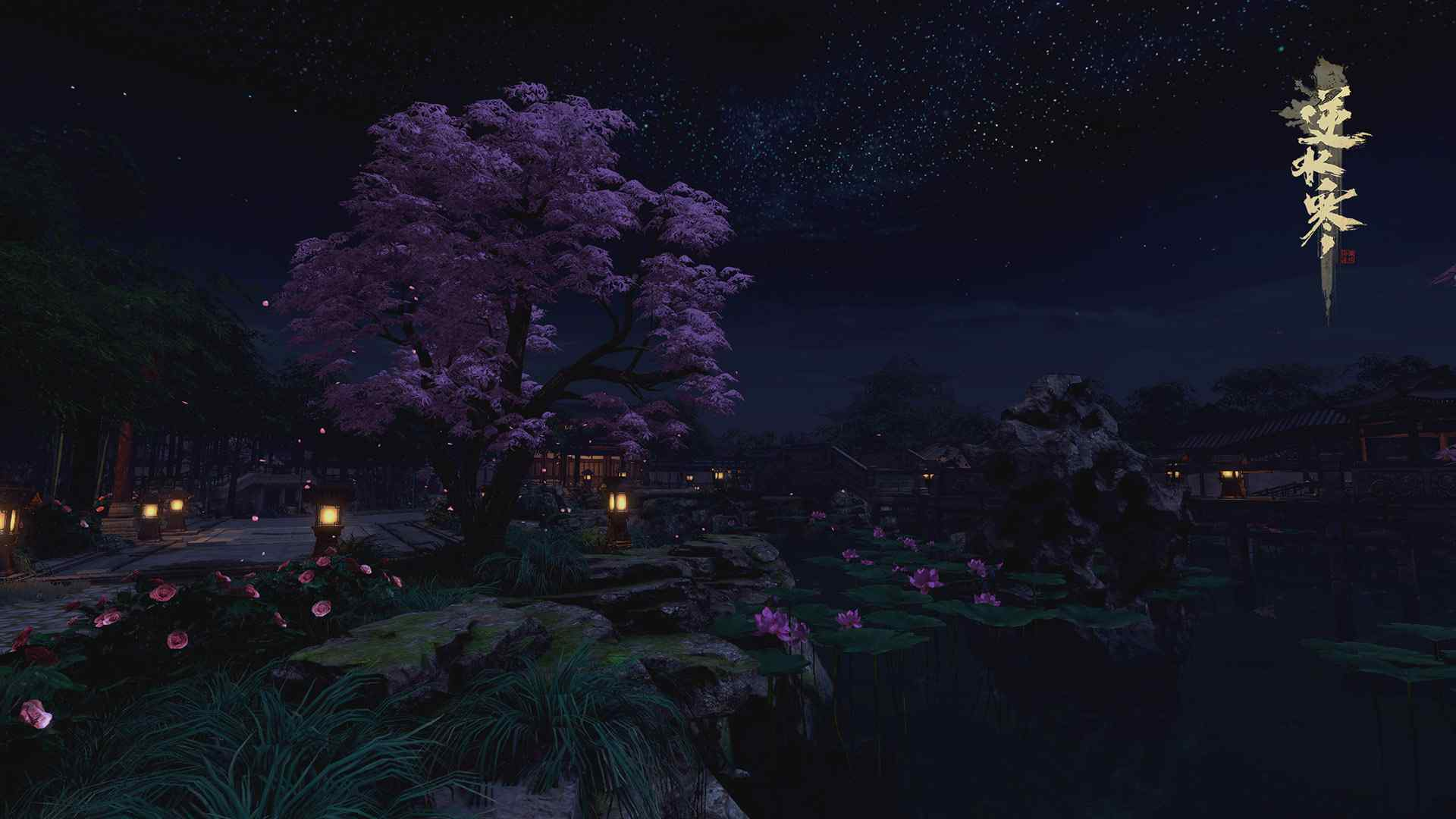 逆水寒星空唯美高清游戏图片