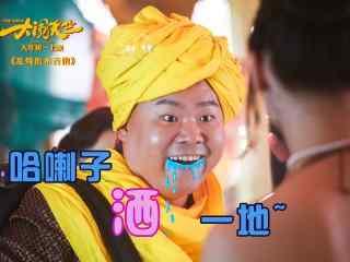 《大闹天竺》岳云鹏创意表情包图片