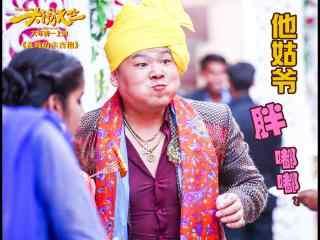 《大闹天竺》岳云鹏搞笑表情包图片